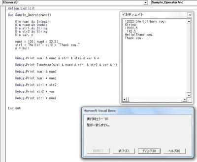 文字列連結演算子使用例