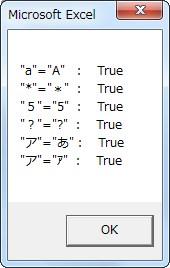 Option Compare Text 例
