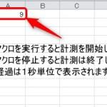 Timer 関数 使用例