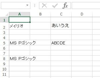 フォント名(Name,ThemeFont,StandardFont) 例