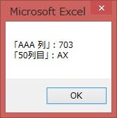 列名・列番号取得 使用例