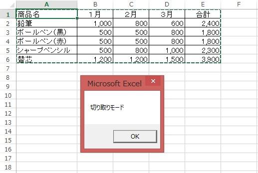CutCopyMode プロパティ 02