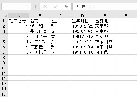 データベース(SQLServer)接続