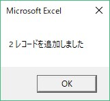 Command.Execute Insert Into 文 (複数)