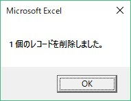 Connection.Execute メソッド Delete文1