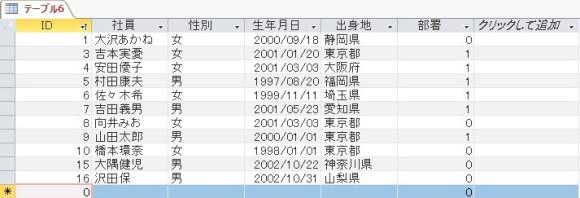 DB Class Access 重複レコードの削除2