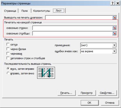 Заголовки в Excel