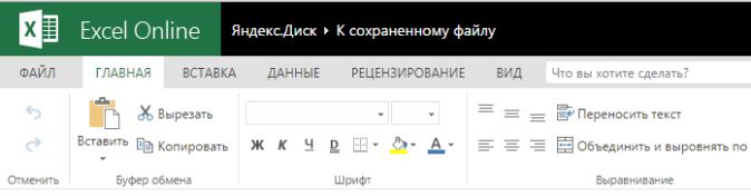 Онлайн Excel бесплатно, MS Office бесплатно и online, Эксель онлайн. Word  online. Excel на Яндекс.Диске и Облаке Mail