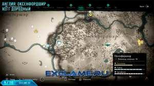 Assassin's Creed: Valhalla - Флютинг
