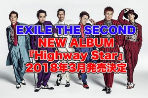 EXILE THE SECOND 2018 アルバム Highway Star 予約 購入 最安値など イメージ