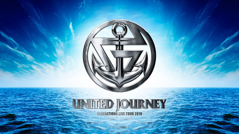 GENERATIONSライブ2018『UNITED JOURNEY』解禁!ドームツアー日程、追加公演、チケット予約など全情報!