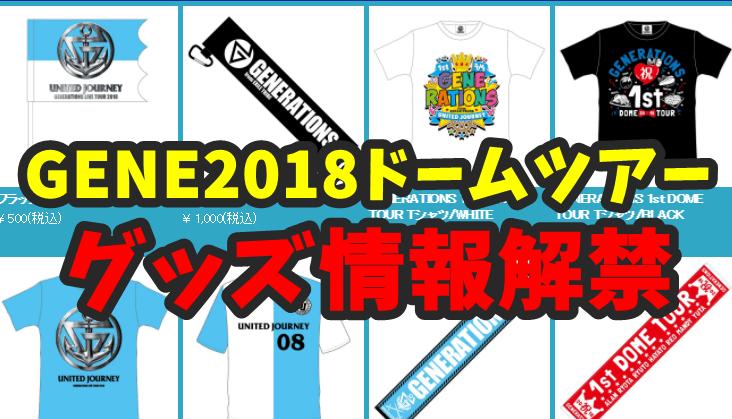 GENERATIONSライブグッズ情報2018『UNITED JOURNEY』!発売日、通販、会場限定などまとめ!