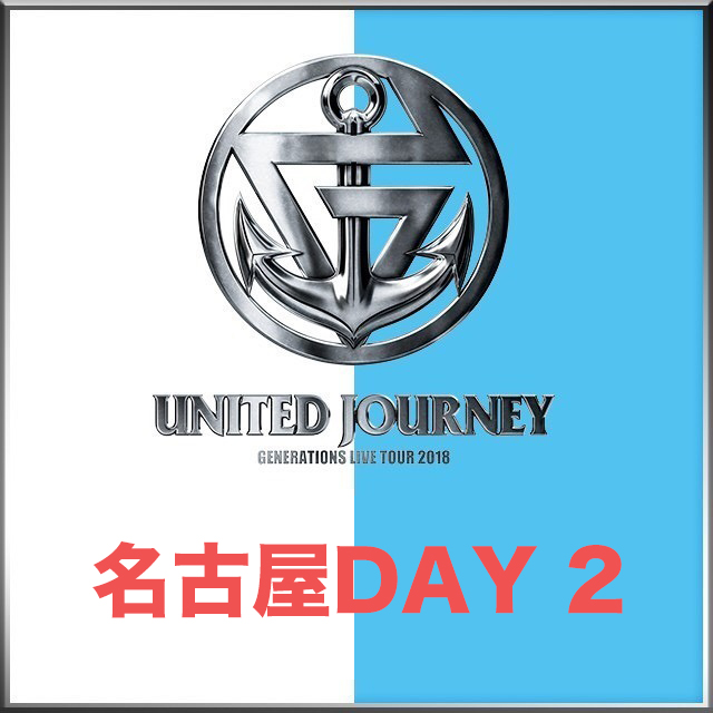 GENERATIONS UNITED JOURNEY ライブ 名古屋 セトリ レポ 1