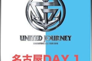 GENERATIONS UNITED JOURNEY ライブ 名古屋 セトリ レポ 1-1