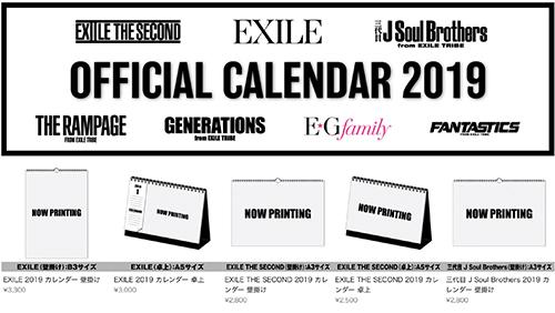 LDH EXILE カレンダー