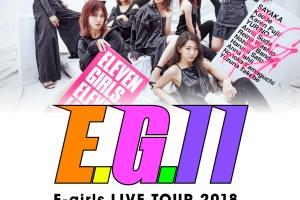 E-girlsライブDVD2018『E.G.11 予約 最安値