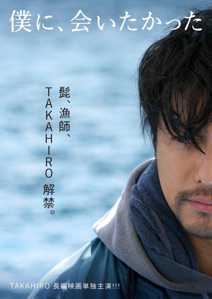 TAKAHIRO 映画 僕に、会いたかった