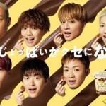 GENERATIONSが「じゃがチョコ」の新キャラクターに決定!?商品や動画配信の詳細!