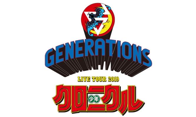GENERATIONS 少年クロニクル グッズ