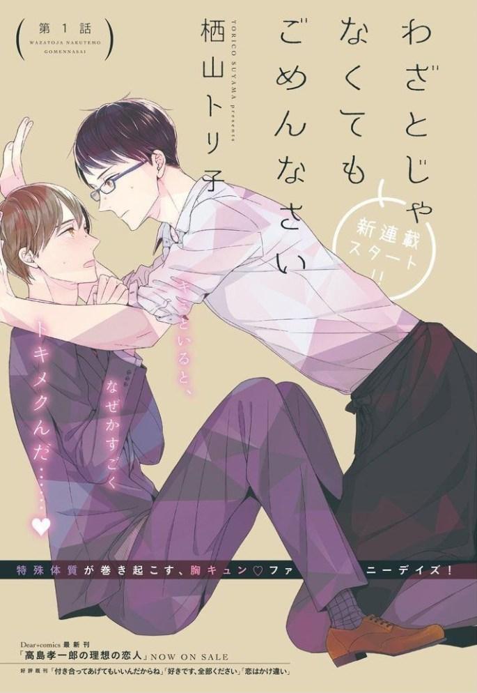 Wazato Cover