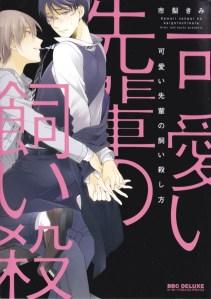 Kawaii Senpai no Kaigoroshikata Cover