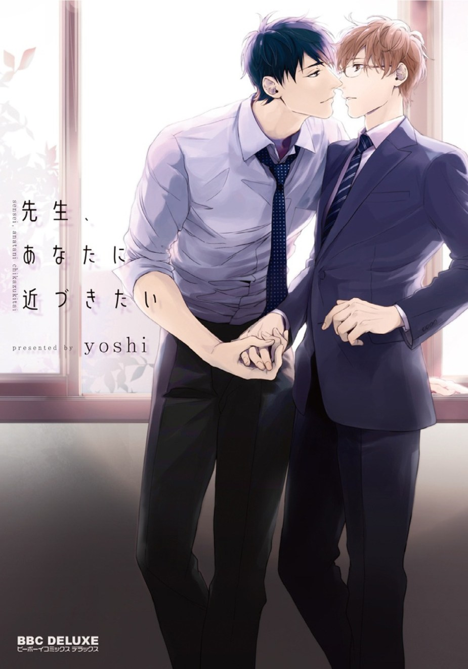 Sensei Anata ni Chikazukitai Cover