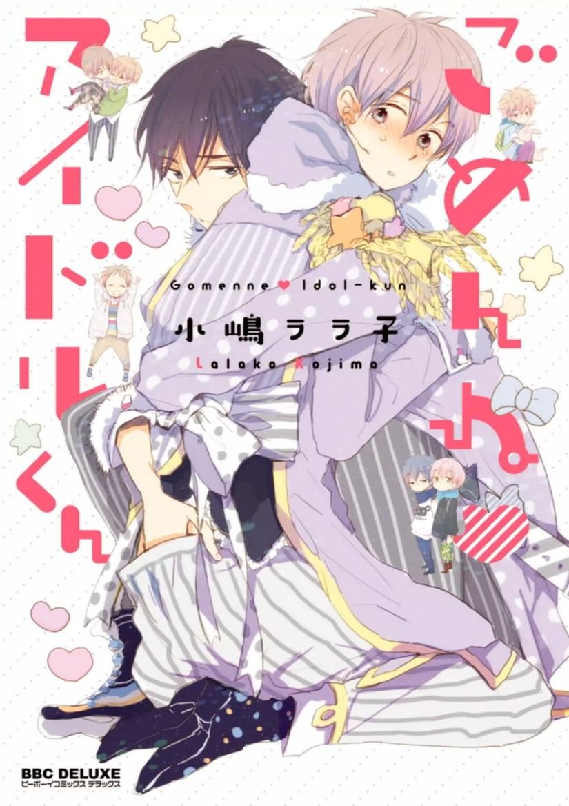 Gomen ne Idol-kun Cover
