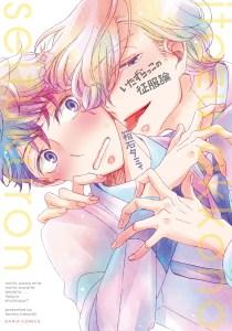 Itarazukko no Seifukuron Cover