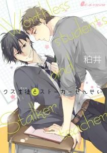 Kuzu Seito to Stalker Sensei Cover