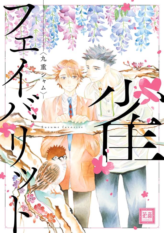 Suzume Favorite Cover