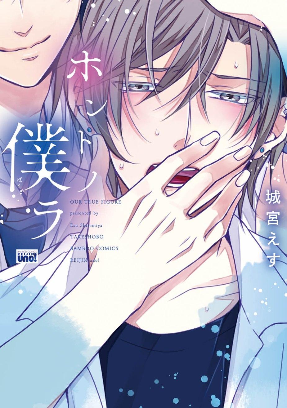 Hontou no Bokura Cover