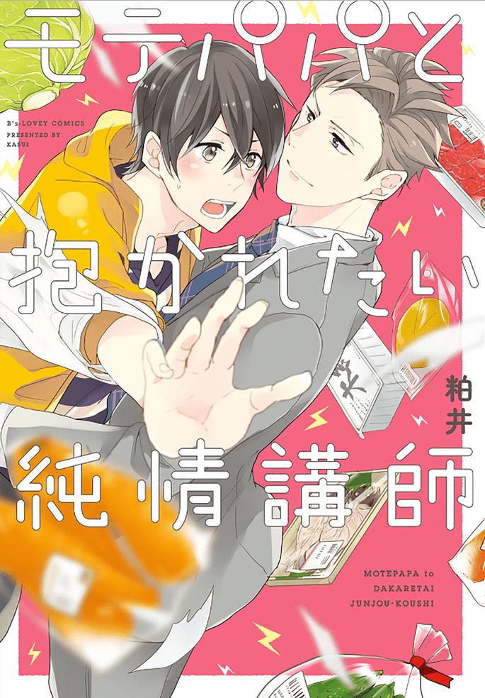Mote Papa to Dakaretai Junjou Koushi Cover