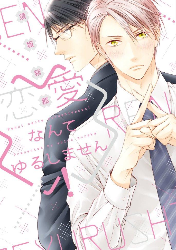 Renai Nante Yurushimasen! Cover