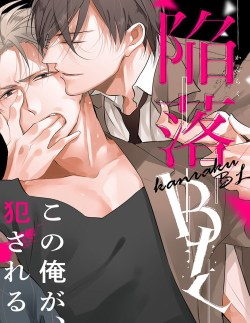 KanrakuBL Mag Cover