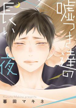 Usotsukitachi no Nagai Yoru Cover
