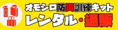 オモシロ防災訓練キット レンタル・通販