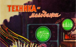How Soviet Science Magazines Once Fantasized About Life in Outer Space