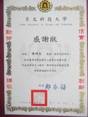 陳明杰履歷資料4景文科技大學感謝狀