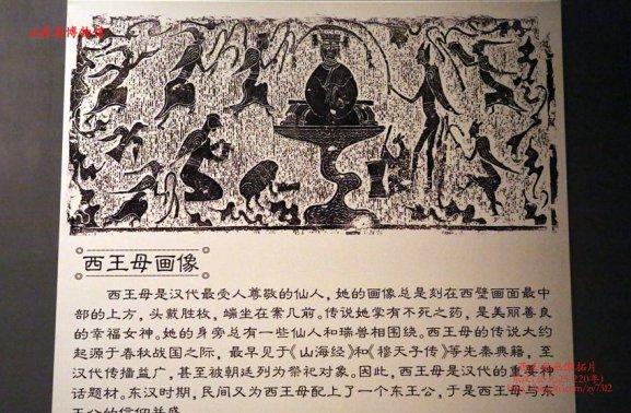 山東省博物館西王母畫像Han Dynasty Painting of Goddess of the West Jade