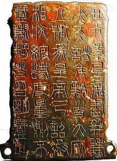 Qin First Emperor Decree 221 BC