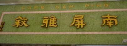 Café Nam Ping