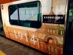 Tokyo Station 100 Year Anniversary version of the Yamanote Train