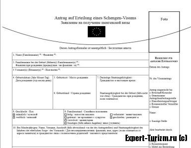 виза в германию, заявление-анкета