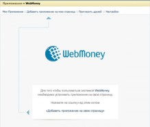 web_money_kontaktpng