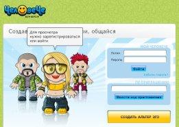 Стартовала социальная сеть cheloveche.ru