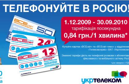 «Укртелеком» предлагает дешевые звонки в Россию