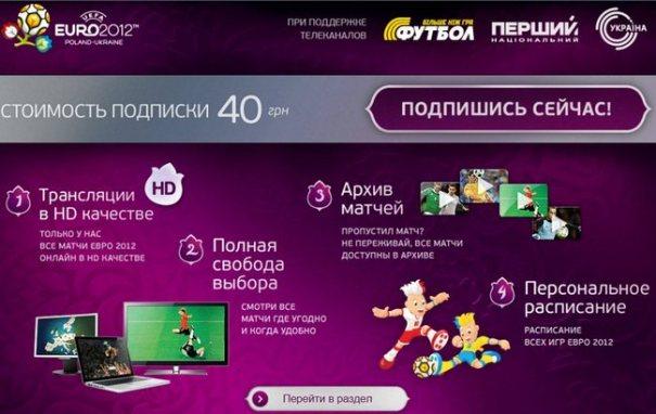прямая трансляция Евро-2012 онлайн в HD-качестве