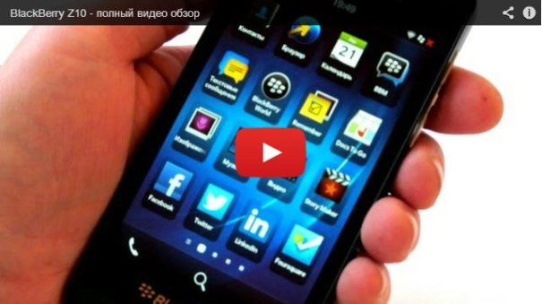 BlackBerry Z10  - видео на YouTube