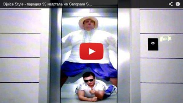 Djuice Style - видео на YouTube