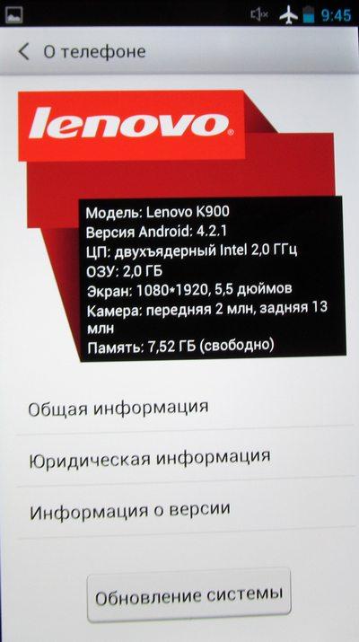 система Lenovo IdeaPhone K900